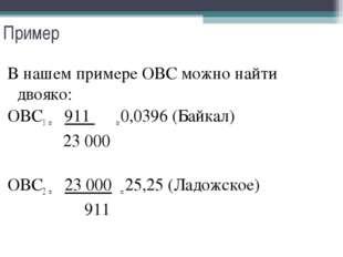 Пример В нашем примере ОВС можно найти двояко: ОВС1 = 911 = 0,0396 (Байкал) 2
