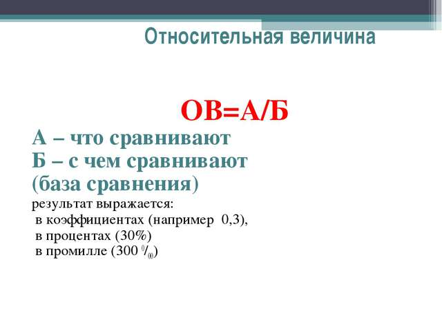 Относительная величина ОВ=А/Б А – что сравнивают Б – с чем сравнивают (база с...