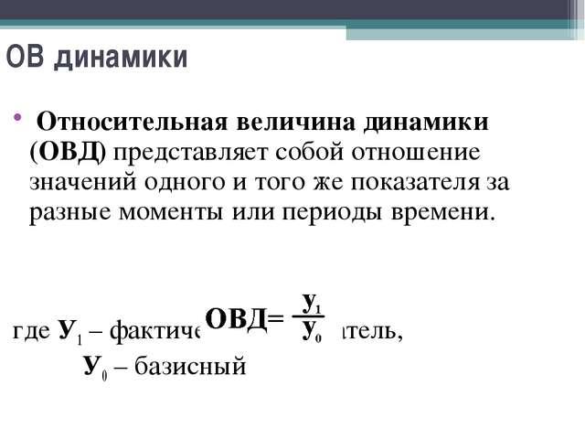 ОВ динамики Относительная величина динамики (ОВД) представляет собой отношени...