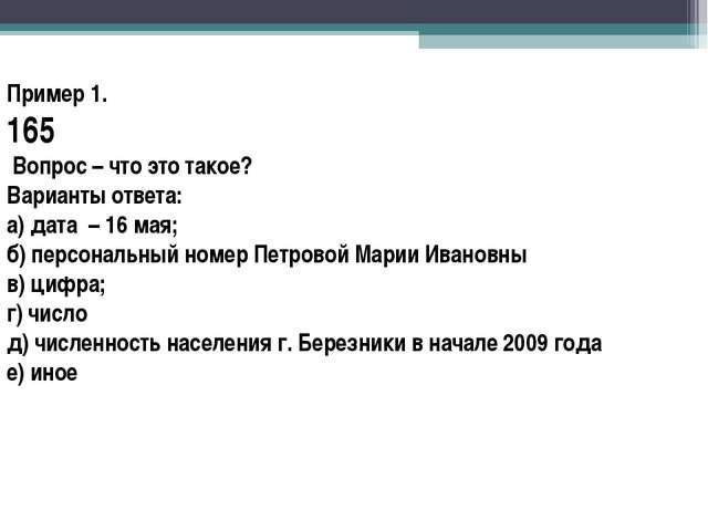 Пример 1. 165 Вопрос – что это такое? Варианты ответа: а) дата – 16 мая; б) п...