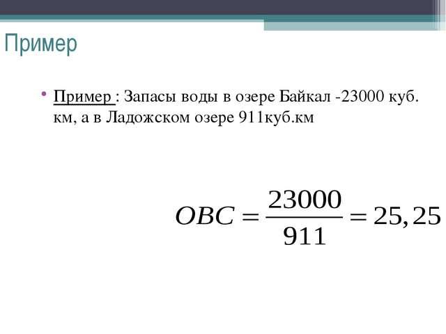 Пример Пример : Запасы воды в озере Байкал -23000 куб. км, а в Ладожском озер...