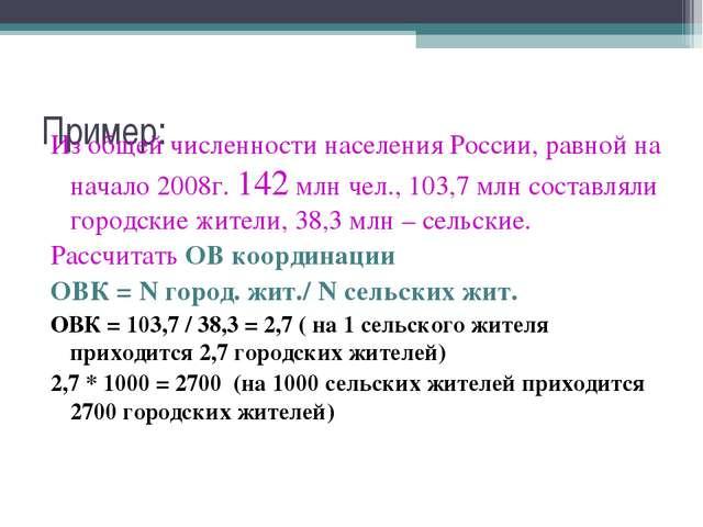 Пример: Из общей численности населения России, равной на начало 2008г. 142 мл...