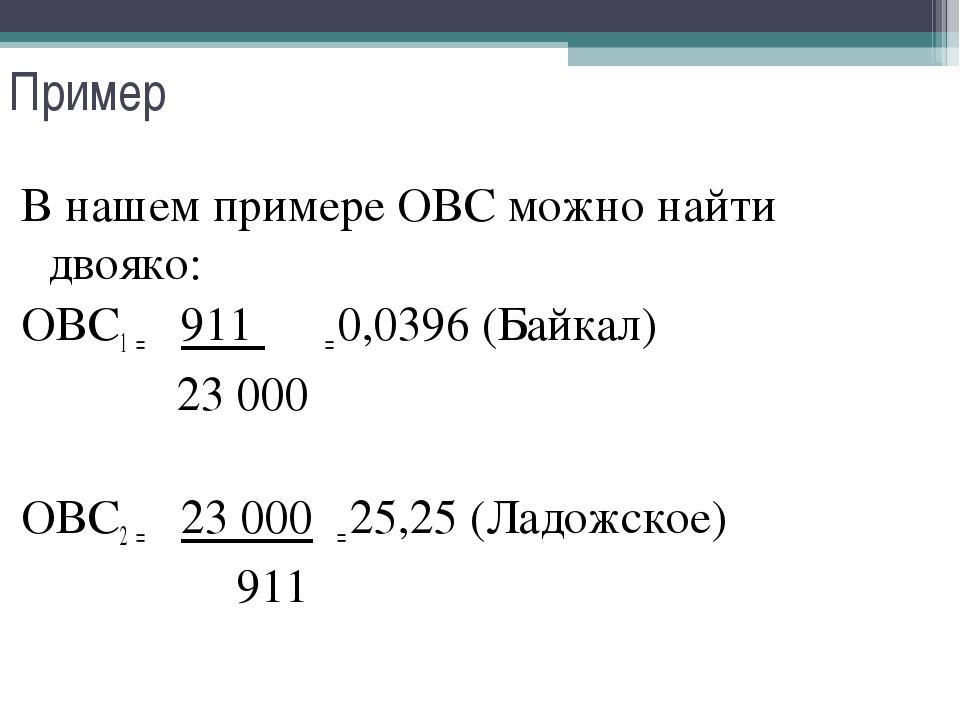 Пример В нашем примере ОВС можно найти двояко: ОВС1 = 911 = 0,0396 (Байкал) 2...