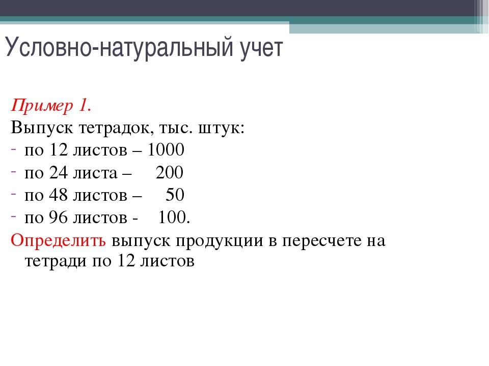 Условно-натуральный учет Пример 1. Выпуск тетрадок, тыс. штук: по 12 листов –...