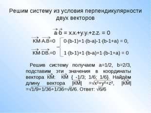 Решим систему из условия перпендикулярности двух векторов KM·A1B=0 0·(b-1)+1·