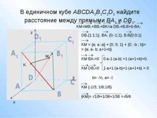 В единичном кубеABCDA1B1C1D1найдите расстояние между прямымиBA1иDB1. K