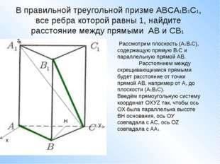 В правильной треугольной призме АВСА1В1С1, все ребра которой равны 1, найдите