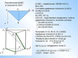 Рассмотрим ∆АВС в плоскости ОХУ x y A C B H ∆ ABC – правильный, АВ=ВС=АС=1, В