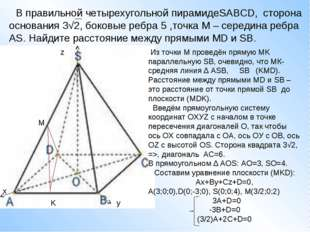 В правильной четырехугольной пирамидеSABCD, сторона основания 3√2, боковые р