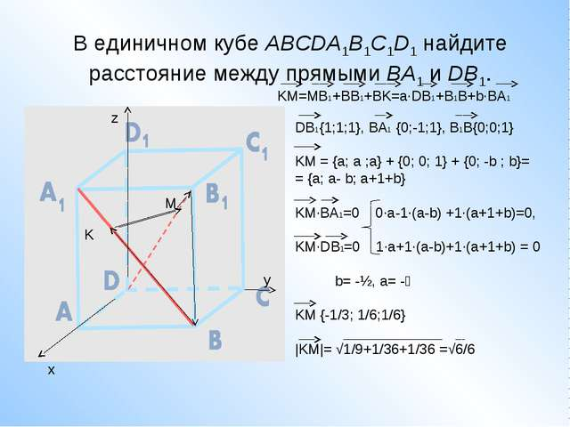 В единичном кубеABCDA1B1C1D1найдите расстояние между прямымиBA1иDB1. K...