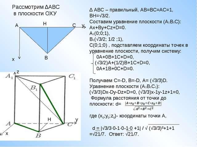 Рассмотрим ∆АВС в плоскости ОХУ x y A C B H ∆ ABC – правильный, АВ=ВС=АС=1, В...