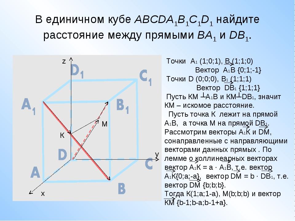 В единичном кубеABCDA1B1C1D1найдите расстояние между прямымиBA1иDB1. х y...