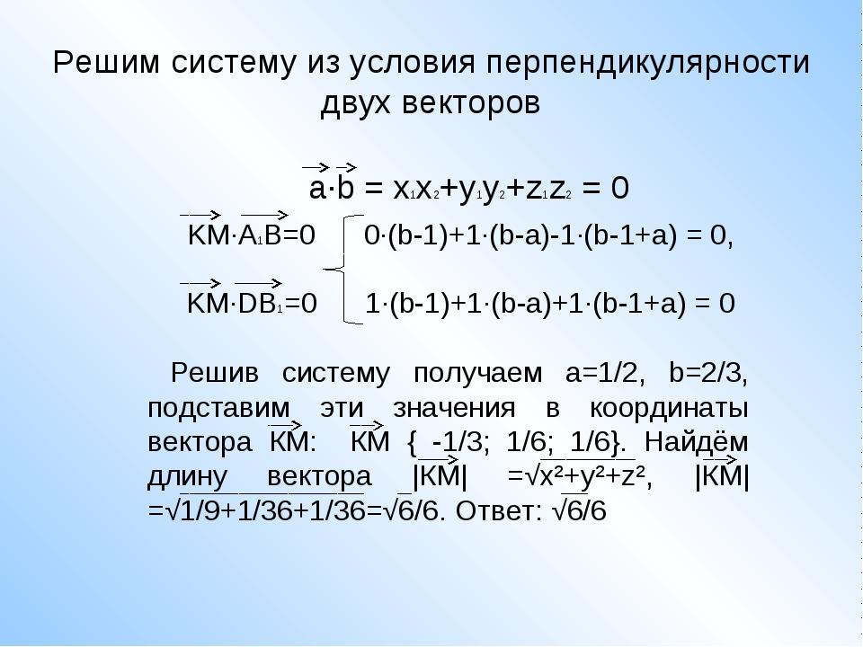 Решим систему из условия перпендикулярности двух векторов KM·A1B=0 0·(b-1)+1·...