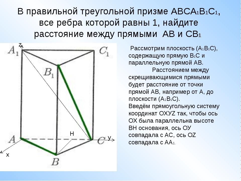 В правильной треугольной призме АВСА1В1С1, все ребра которой равны 1, найдите...