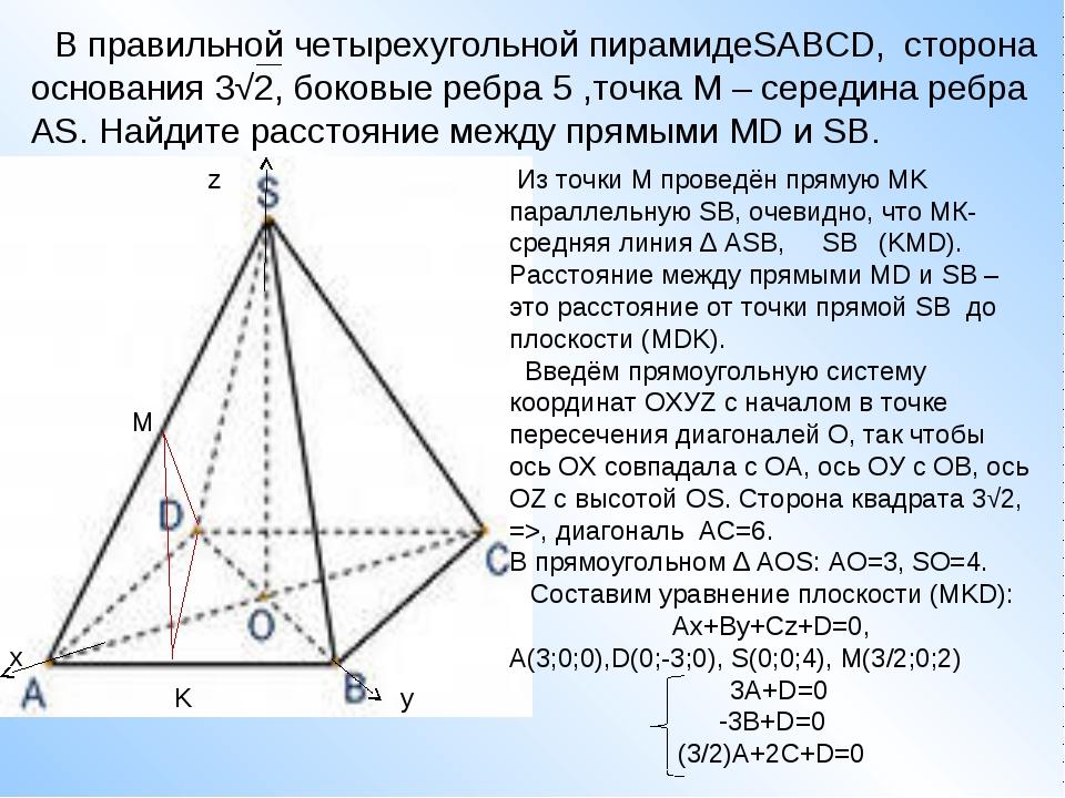 В правильной четырехугольной пирамидеSABCD, сторона основания 3√2, боковые р...