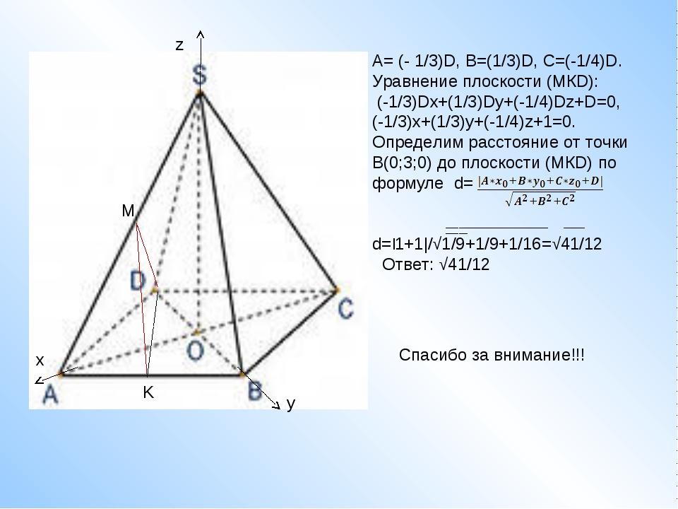 M K A= (- 1/3)D, B=(1/3)D, C=(-1/4)D. Уравнение плоскости (МКD): (-1/3)Dx+(1/...