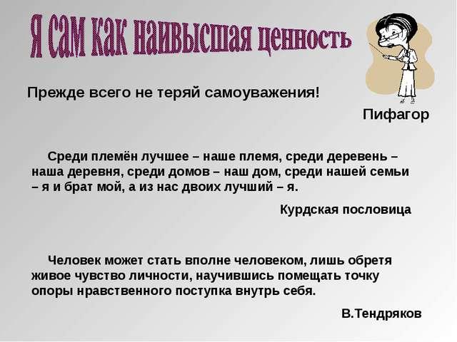 Прежде всего не теряй самоуважения! Пифагор Среди племён лучшее – наше племя,...