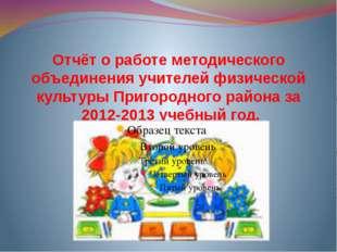 Отчёт о работе методического объединения учителей физической культуры Пригоро