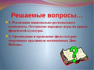 Решаемые вопросы… 1. Реализация национально-регионального компонента. Осетинс