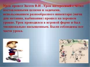 Урок провел Засеев В.И . Урок интересный с четко поставленными целями и задач