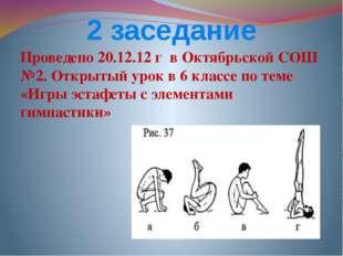 2 заседание Проведено 20.12.12 г в Октябрьской СОШ №2. Открытый урок в 6 клас