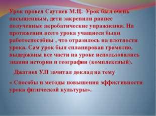Урок провел Саутиев М.Ц. Урок был очень насыщенным, дети закрепили раннее пол