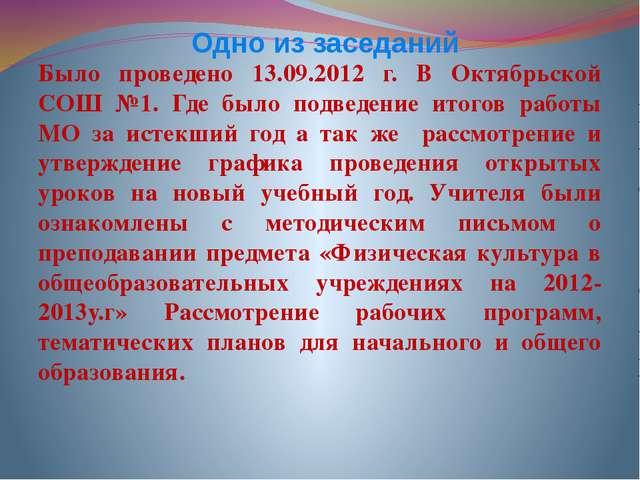 Одно из заседаний Было проведено 13.09.2012 г. В Октябрьской СОШ №1. Где было...