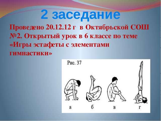 2 заседание Проведено 20.12.12 г в Октябрьской СОШ №2. Открытый урок в 6 клас...