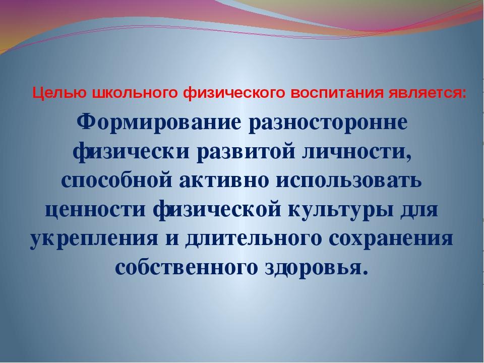 Целью школьного физического воспитания является: Формирование разносторонне ф...