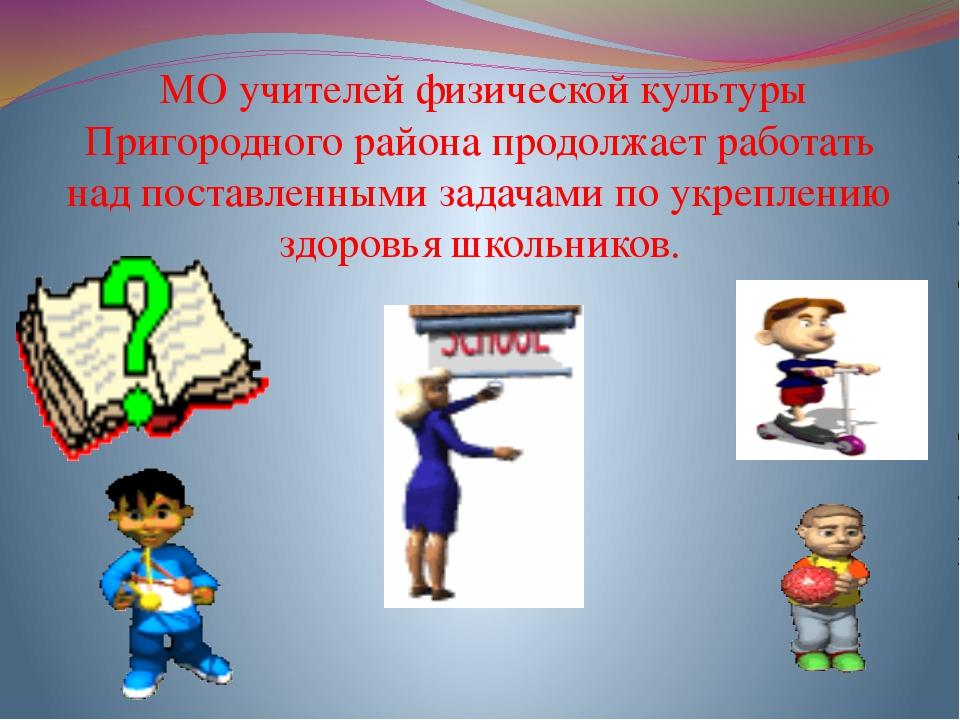 МО учителей физической культуры Пригородного района продолжает работать над...