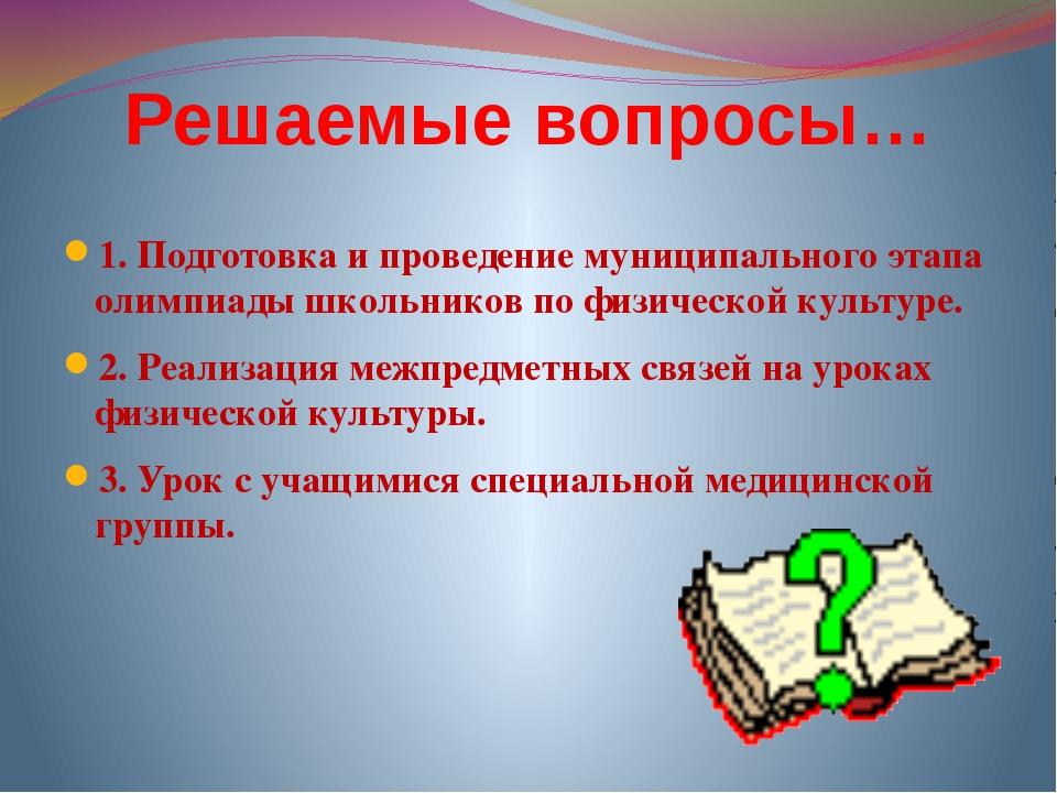 Решаемые вопросы… 1. Подготовка и проведение муниципального этапа олимпиады ш...