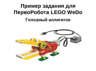 Пример задания для ПервоРобота LEGO WeDo Голодный аллигатор