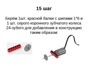 15 шаг Берём 1шт. красной балки с шипами 1*6 и 1 шт. серого коронного зубчато