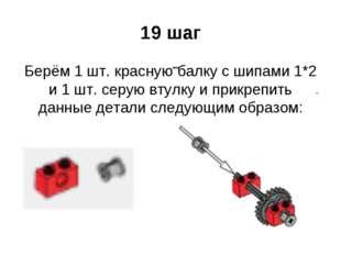 19 шаг Берём 1 шт. красную балку с шипами 1*2 и 1 шт. серую втулку и прикрепи