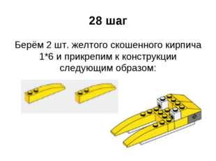 28 шаг Берём 2 шт. желтого скошенного кирпича 1*6 и прикрепим к конструкции с