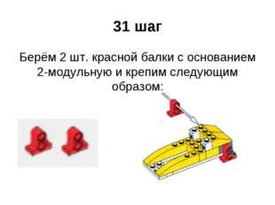 31 шаг Берём 2 шт. красной балки с основанием 2-модульную и крепим следующим