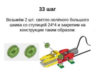 33 шаг Возьмём 2 шт. светло-зелёного большого шкива со ступицей 24*4 и закреп