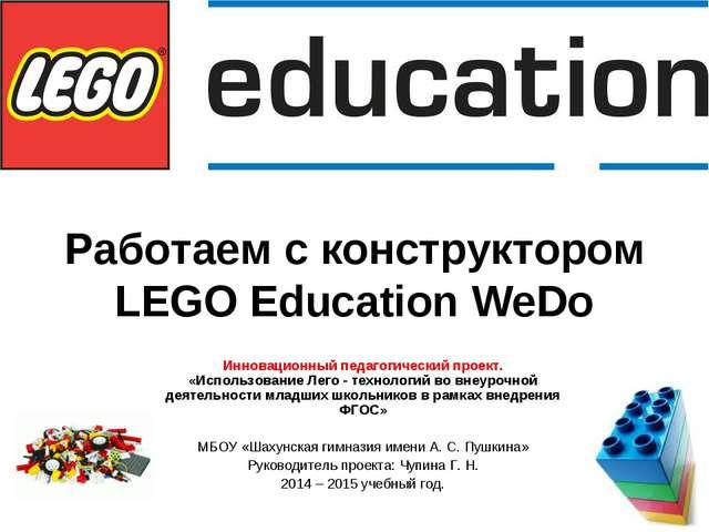 Работаем с конструктором LEGO Education WeDo Инновационный педагогический про...