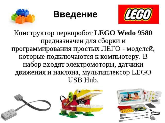 Введение Конструктор перворобот LEGO Wedo 9580 предназначен для сборки и прог...