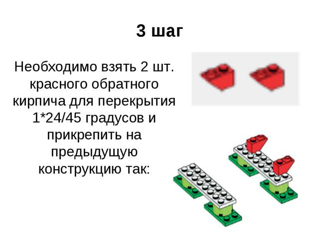 3 шаг Необходимо взять 2 шт. красного обратного кирпича для перекрытия 1*24/4...