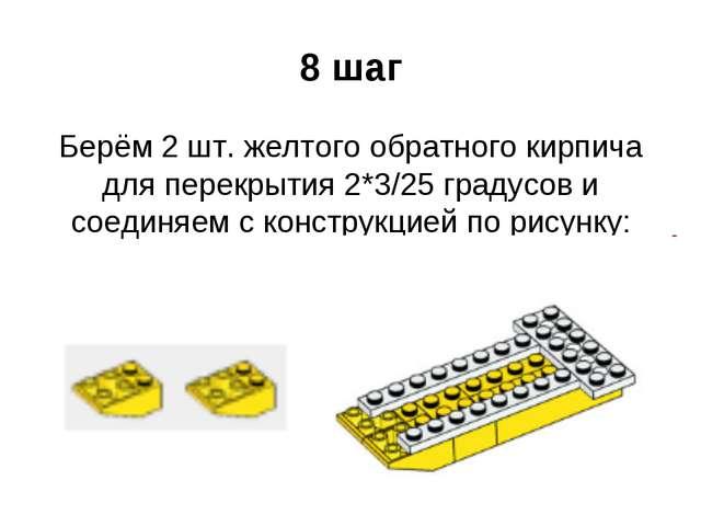 8 шаг Берём 2 шт. желтого обратного кирпича для перекрытия 2*3/25 градусов и...