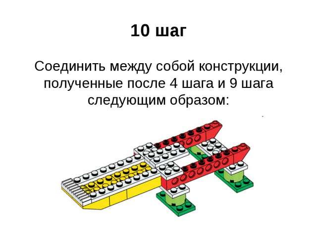 10 шаг Соединить между собой конструкции, полученные после 4 шага и 9 шага сл...