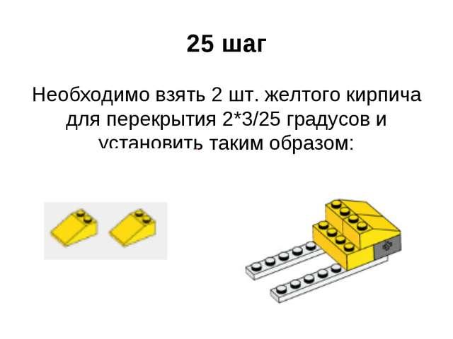 25 шаг Необходимо взять 2 шт. желтого кирпича для перекрытия 2*3/25 градусов...