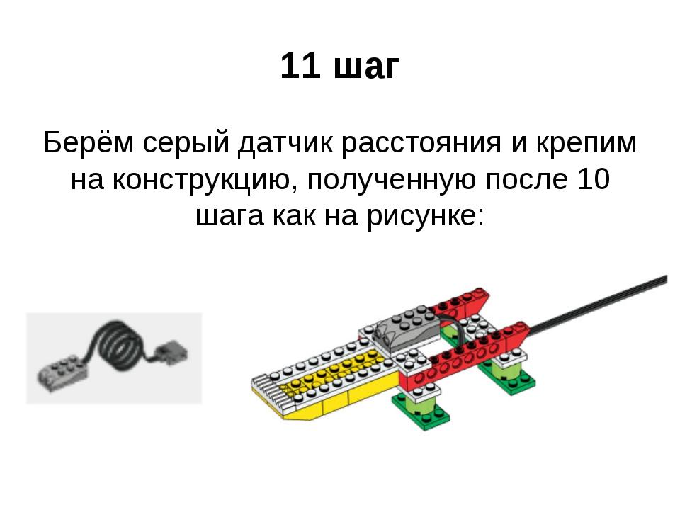 11 шаг Берём серый датчик расстояния и крепим на конструкцию, полученную посл...