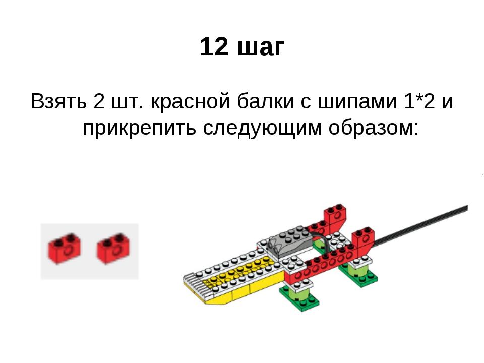 12 шаг Взять 2 шт. красной балки с шипами 1*2 и прикрепить следующим образом: