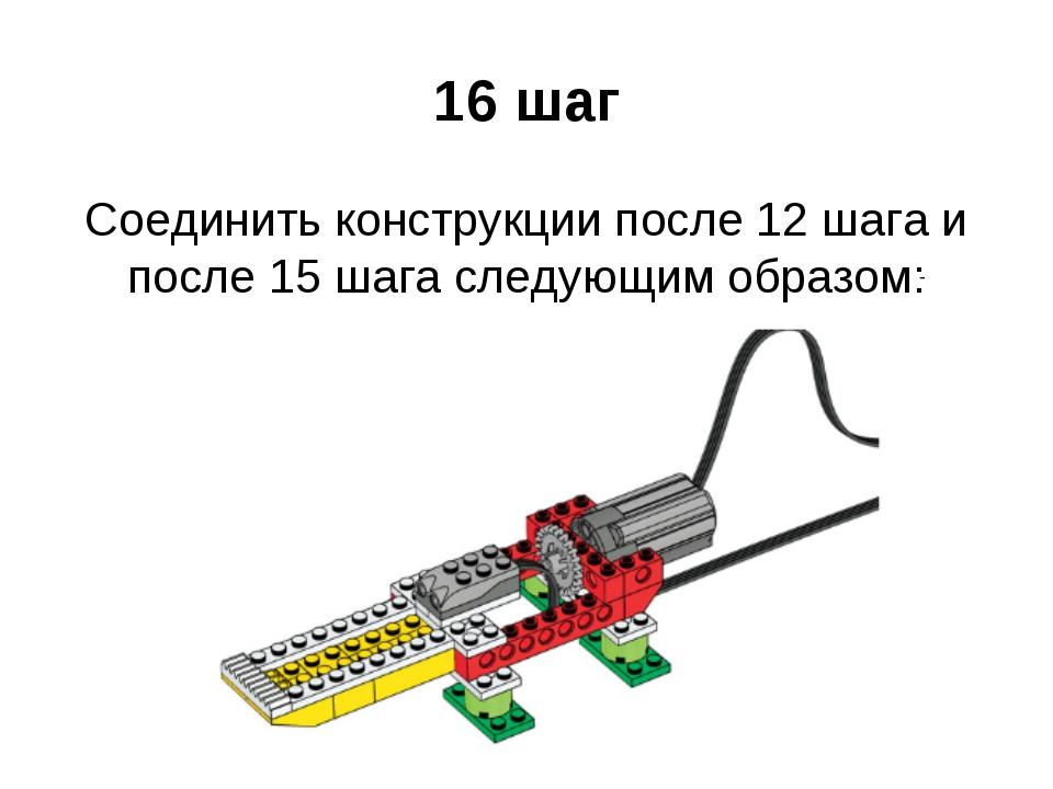 16 шаг Соединить конструкции после 12 шага и после 15 шага следующим образом: