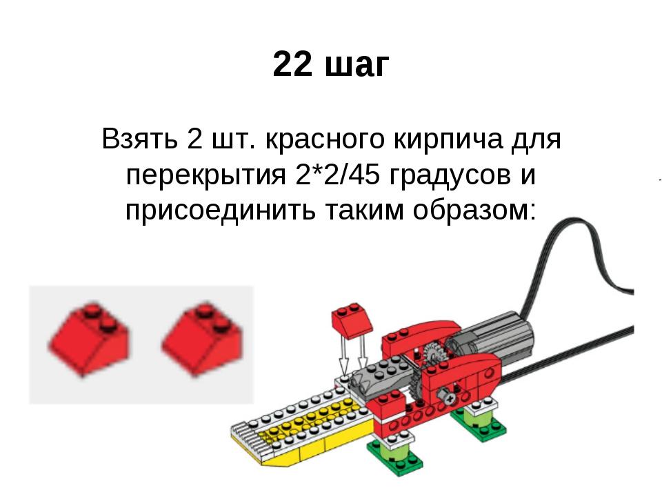 22 шаг Взять 2 шт. красного кирпича для перекрытия 2*2/45 градусов и присоеди...