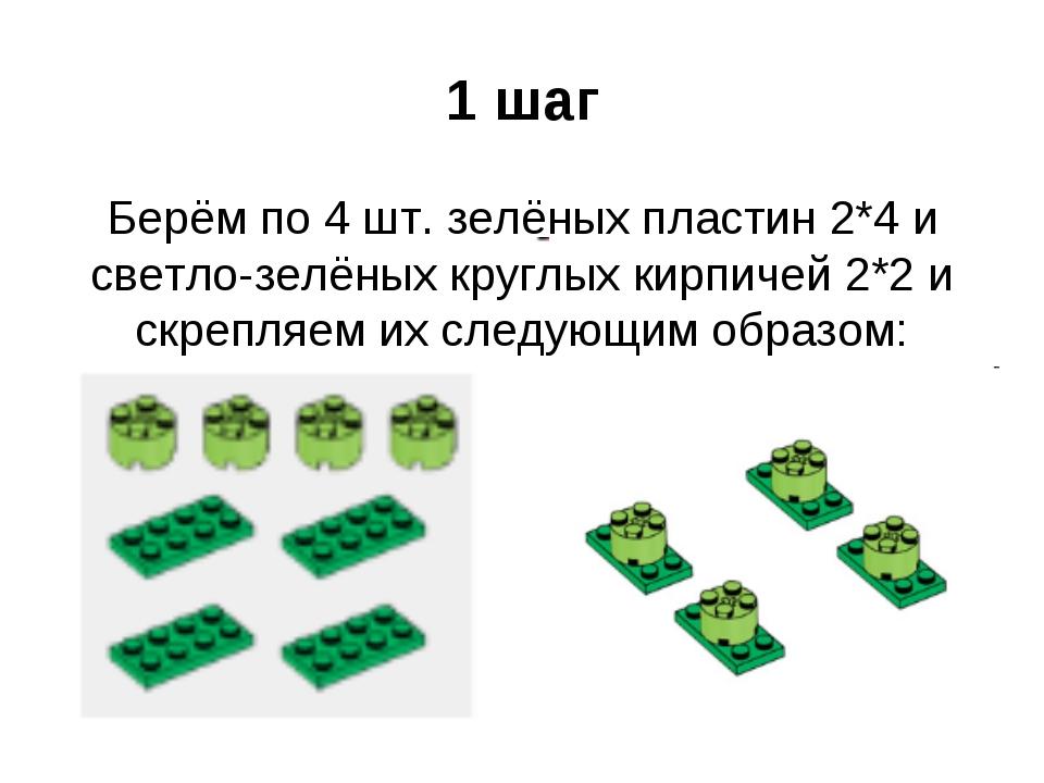 1 шаг Берём по 4 шт. зелёных пластин 2*4 и светло-зелёных круглых кирпичей 2*...