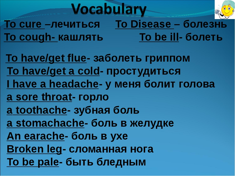 To cure –лечиться To Disease – болезнь To cough- кашлять To be ill- болеть To...