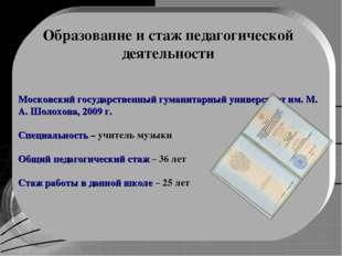Образование и стаж педагогической деятельности Московский государственный гум